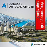 Курс AutoCAD Civil 3D