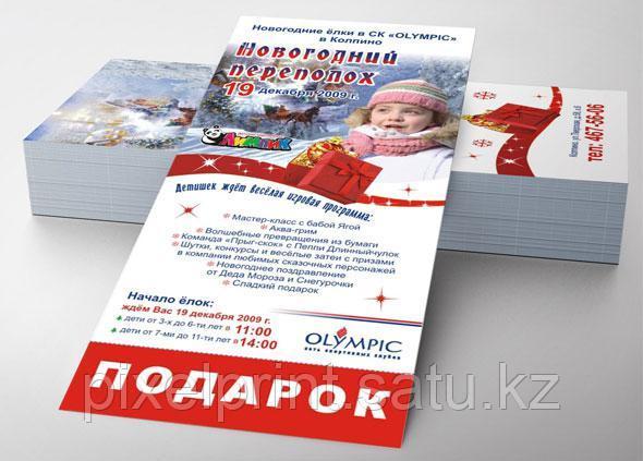 Листовки в Алматы. Печать, изготовление листовок