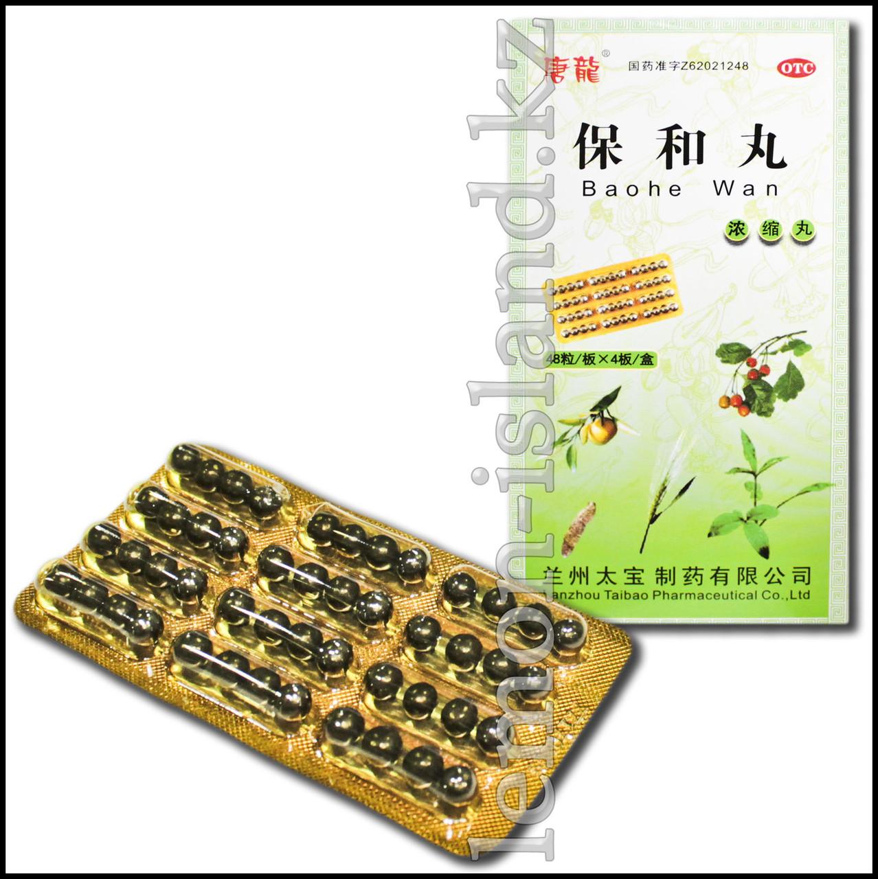 Пилюли Бао Хэ Вань (Bao He Wan) от расстройств пищеварения.