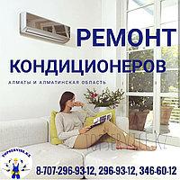 Профессиональный ремонт кондиционеров в Алматы