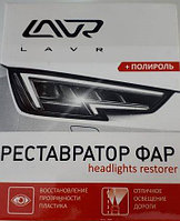 "LAVR HEADLIGHTS RESTORER (Реставратор фар ""+полироль"" )"