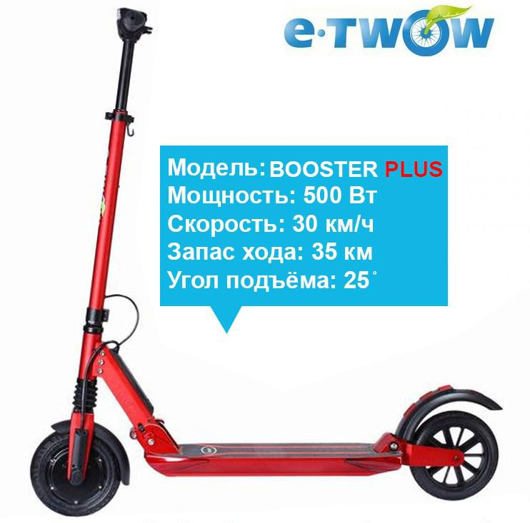 Электросамокат E-TWOW S2 BOOSTER PLUS 500W