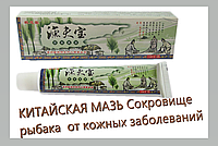 Мазь Китайская травяная «Сокровище рыбака» от псориаза, дерматита, лишая, зуда.