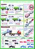 Плакаты Перевозка крупногабаритных и тяжелых грузов
