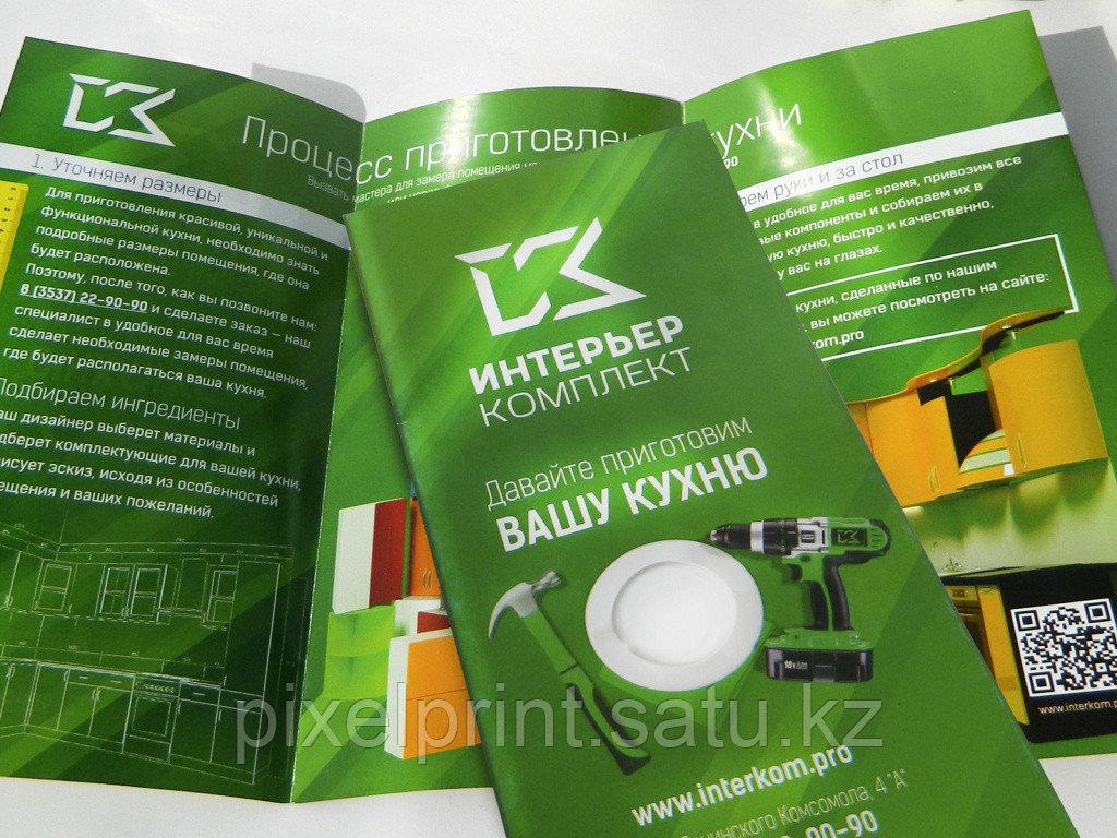 Дизайн и печать буклетов в Алматы