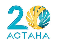 Специальные акции к 20-летию Астаны! Мы строим Цифровой Казахстан - вместе с Вами!