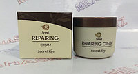 SECRET KEY SNAIL REPAIRING CREAM - КРЕМ С МУЦИНОМ УЛИТКИ ДЛЯ ЛИЦА
