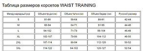 Корсет-Майка латексный Waist Trainer доставка, фото 2