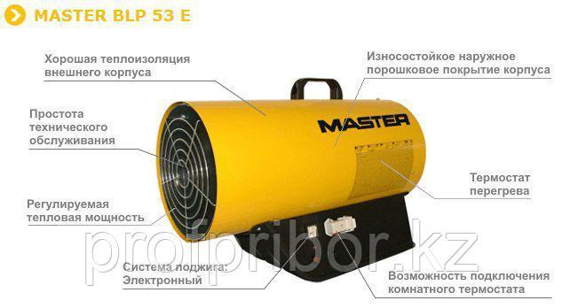 Газовая пушка MASTER BLP 53 E