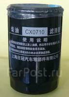 CX 0710