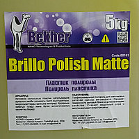 Полироль пластика BEKHER BRILLO POLISH MATTE 5 KG