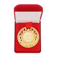 """Медаль царская в бархатной коробке """"Золотой дедушка"""", фото 1"""