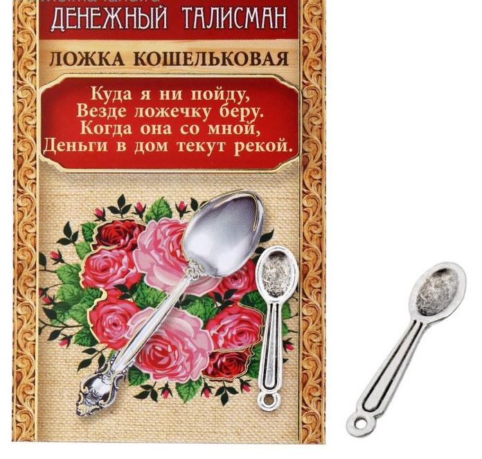 """Кошелечная фигурка """"Ложка денежная"""""""