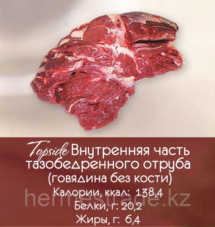 Мясо говядина задок Topside