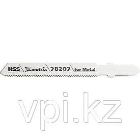 Полотна для электролобзика по металлу, 3 шт. T118A, 50*1,2мм, HSS Matrix Professional