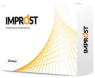 Improst (Импрост) – капсулы от хронического простатита и для восстановления потенции