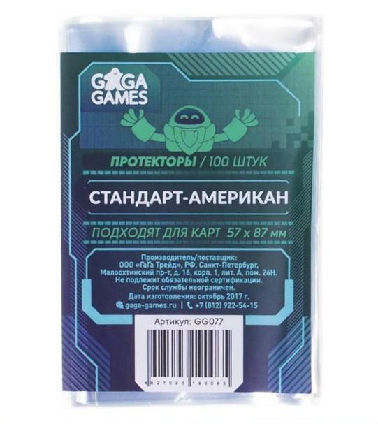 Протекторы GaGa.ru 56х87 American (100 шт)