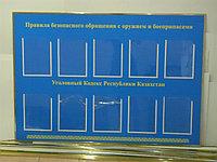 Информационные стенды от 5500 тенге за 1 м2