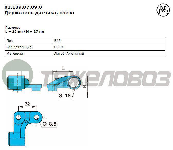 Крепление сенсора (лев) 03.189.07.09.0/0318907090/