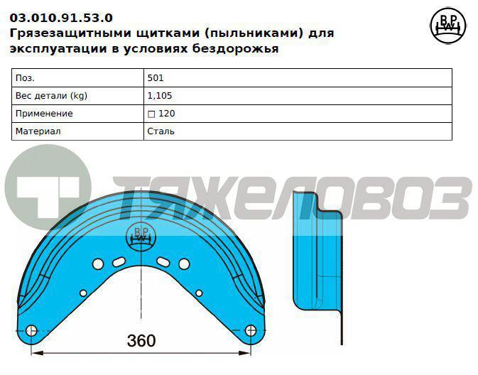 Пыльник дискового тормоза SB3745 03.010.91.53.0/0301091530/