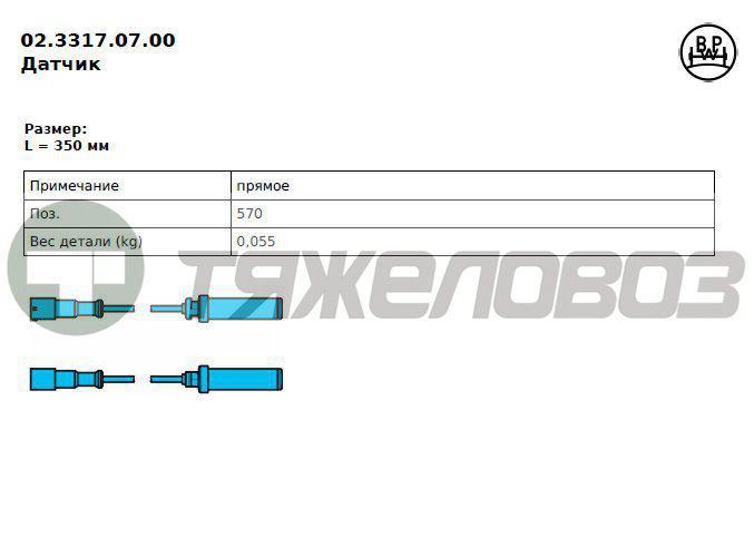 Датчик ABS L350 BPW 02.3317.07.00/0233170700/