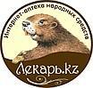 Интернет-аптека народных средств  «ЛЕКАРЬ КЗ»