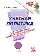 Учетная политика для общественных и религиозных объединений. (+CD)
