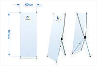 Х банер 1.6м *0.6м , х стенд , паучок , X banner