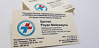 Визитные карточки с термоподъемом
