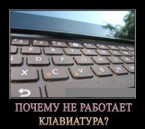 Ремонт клавиатуры в Алматы