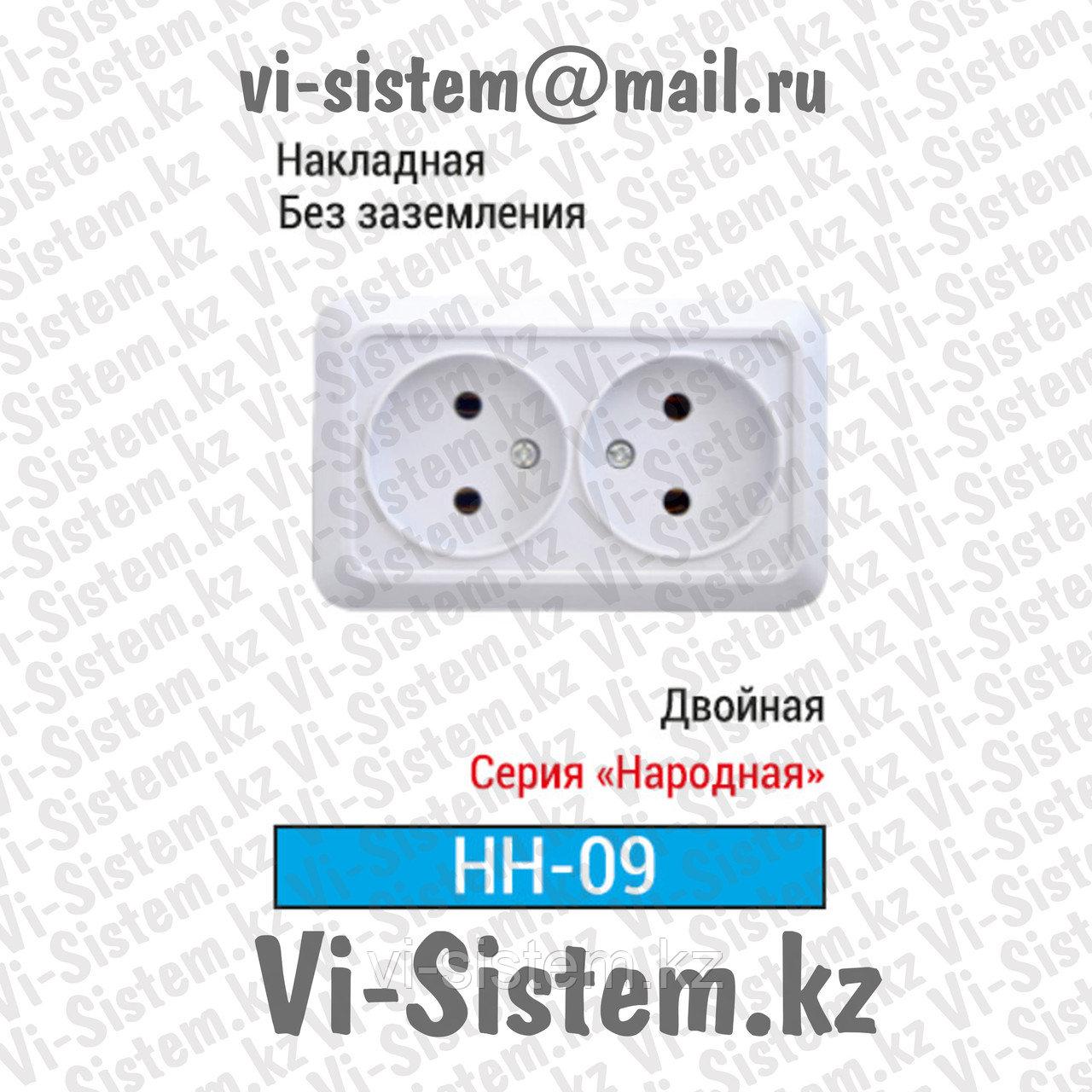 Розетка Заря Двойная НН-09 (Белая) Накладная