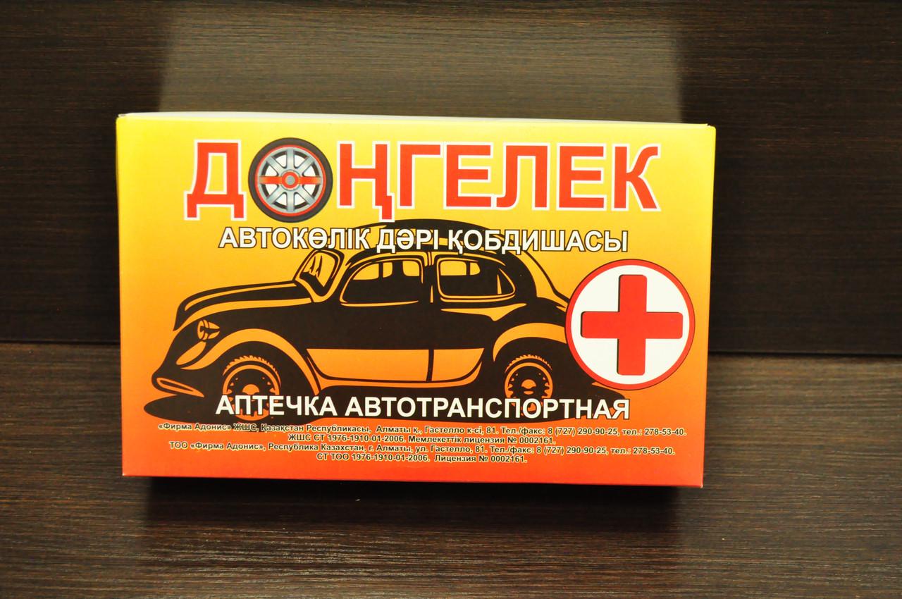 """Аптечка Автомобильная """"Донгелек"""" (картонная упаковка)"""
