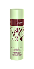 Бальзам-баланс ESTEL SPRING IS YOUR LOOK 200 мл.