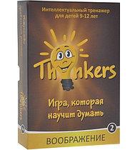 THINKERS ВООБРАЖЕНИЕ (9-12 лет)