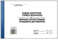 Журнал регистрации договоров А4, 50 листов