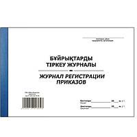 Журнал регистрации приказов А4, 50 листов