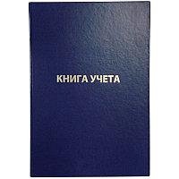 Книга учета  А4, 144 листов, в клетку, обложка - бумвинил