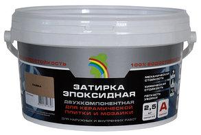 EPOX Затирка эпоксидная для керамической плитки и мозаики 2.5 кг