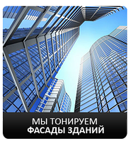 Тонировка фасадов зданий, фото 1