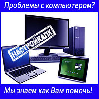 Установка Windows 7 Астана, Весь спектр компьютерных услуг