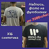 Нанесение лого на футболку клиента, фото 3