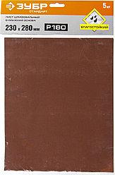 """Листы шлифовальные ЗУБР """"СТАНДАРТ"""" на бумажной основе, водостойкие 230х280мм, 5шт"""
