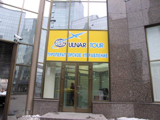 Gulnar Tour. БЦ Нурлы-Тау. 12