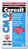 Клей для плитки Ceresit CM 9, 25 кг