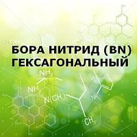Бора нитрид гексагональный