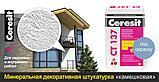Ceresit CT 137 Минеральная декоративная штукатурка фактура Камешковая зерно 1,5 мм 25 кг, фото 2