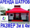 Прокат шатров Размер 3м * 4 м