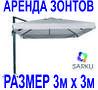 Прокат зонтов Размер 3х3