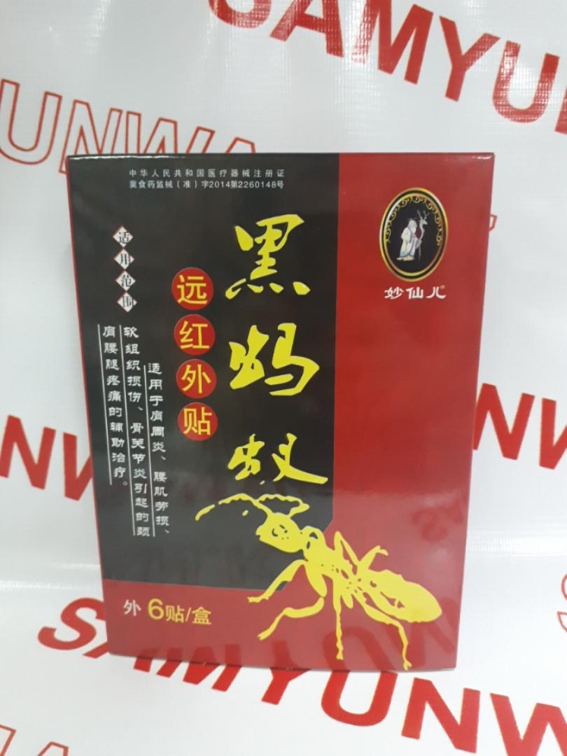 Пластырь - на муравьиной кислоте от болей в суставах