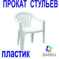 Прокат пластиковых стульев